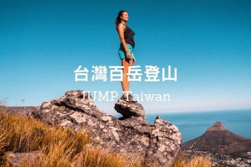 台灣秘境 │ 百岳登山公益說明會