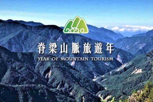 最新消息_脊梁山脈旅遊年