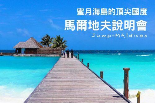 馬爾地夫蜜月產品公益說明會_homepage